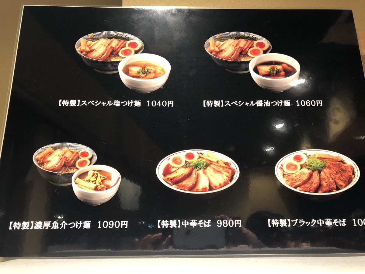 塩つけ麺 灯火 メニュー