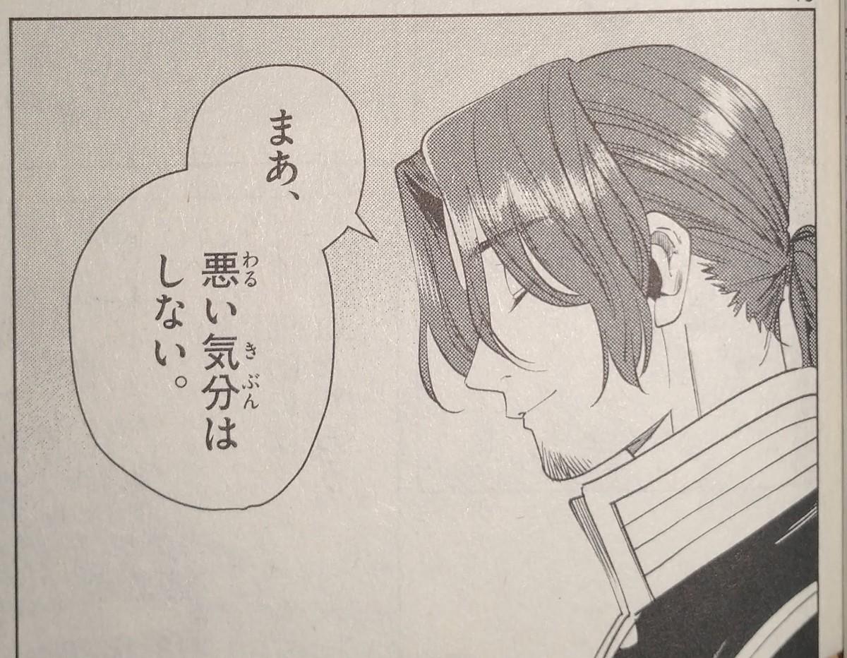 f:id:yamada10-07:20210509185531j:plain