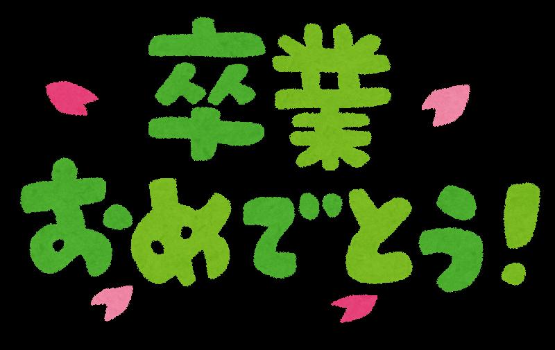 f:id:yamada65526538:20170417133203p:plain