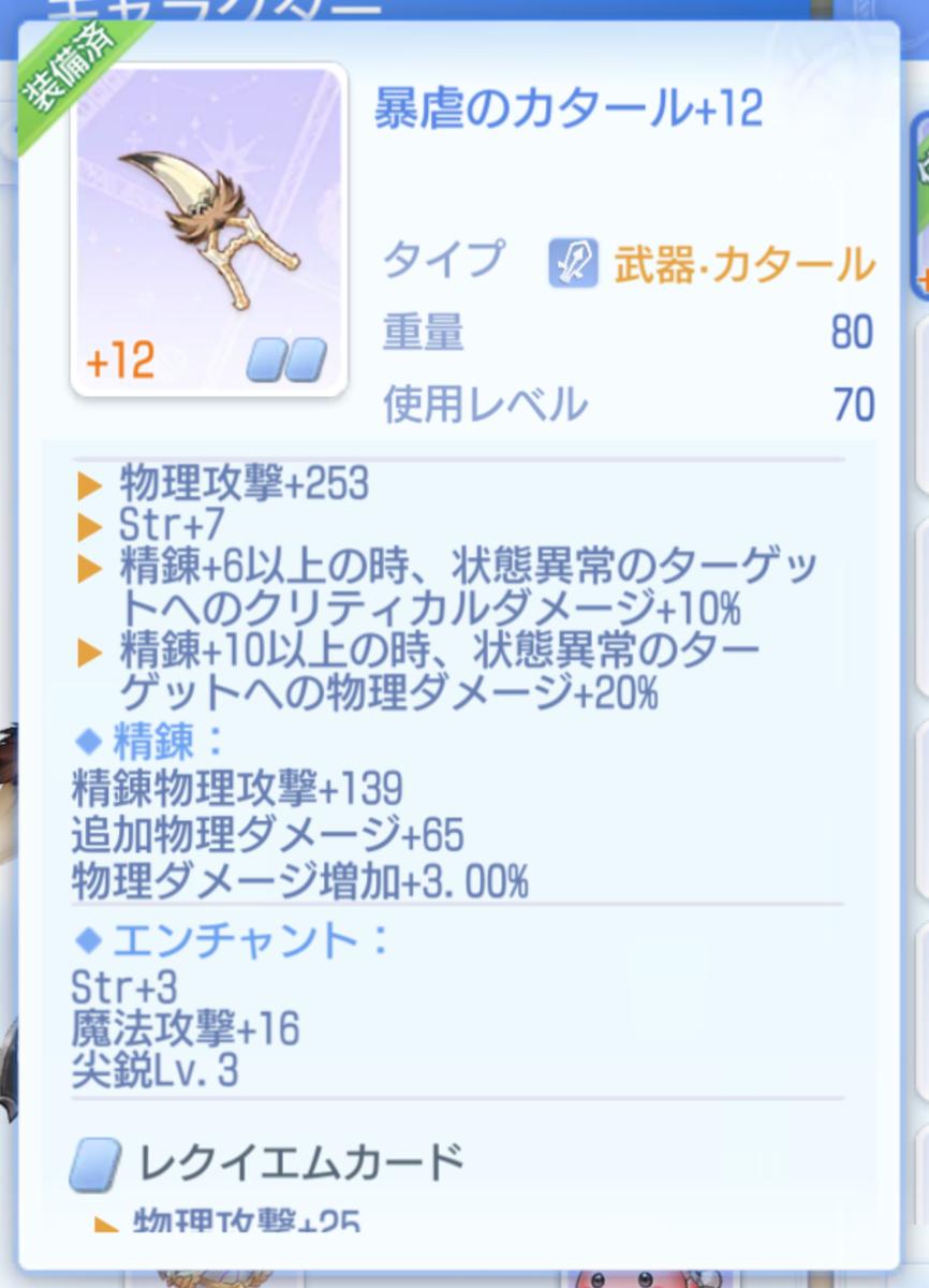 f:id:yamada_ragnarok:20210802184924p:plain