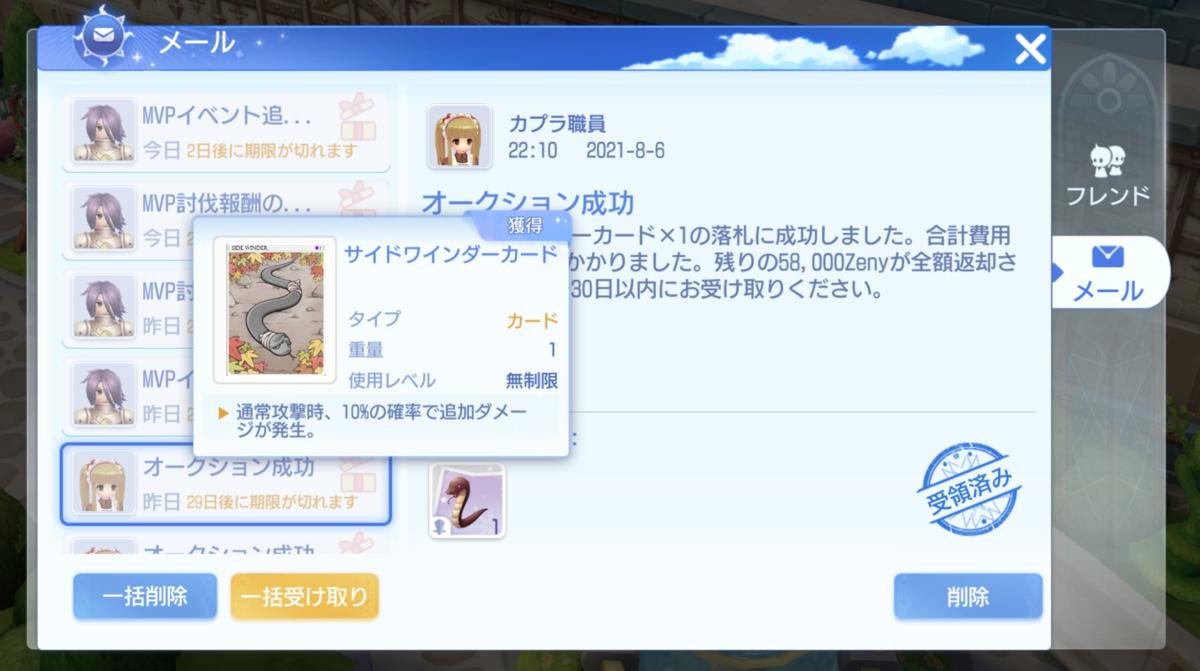 f:id:yamada_ragnarok:20210807012033p:plain