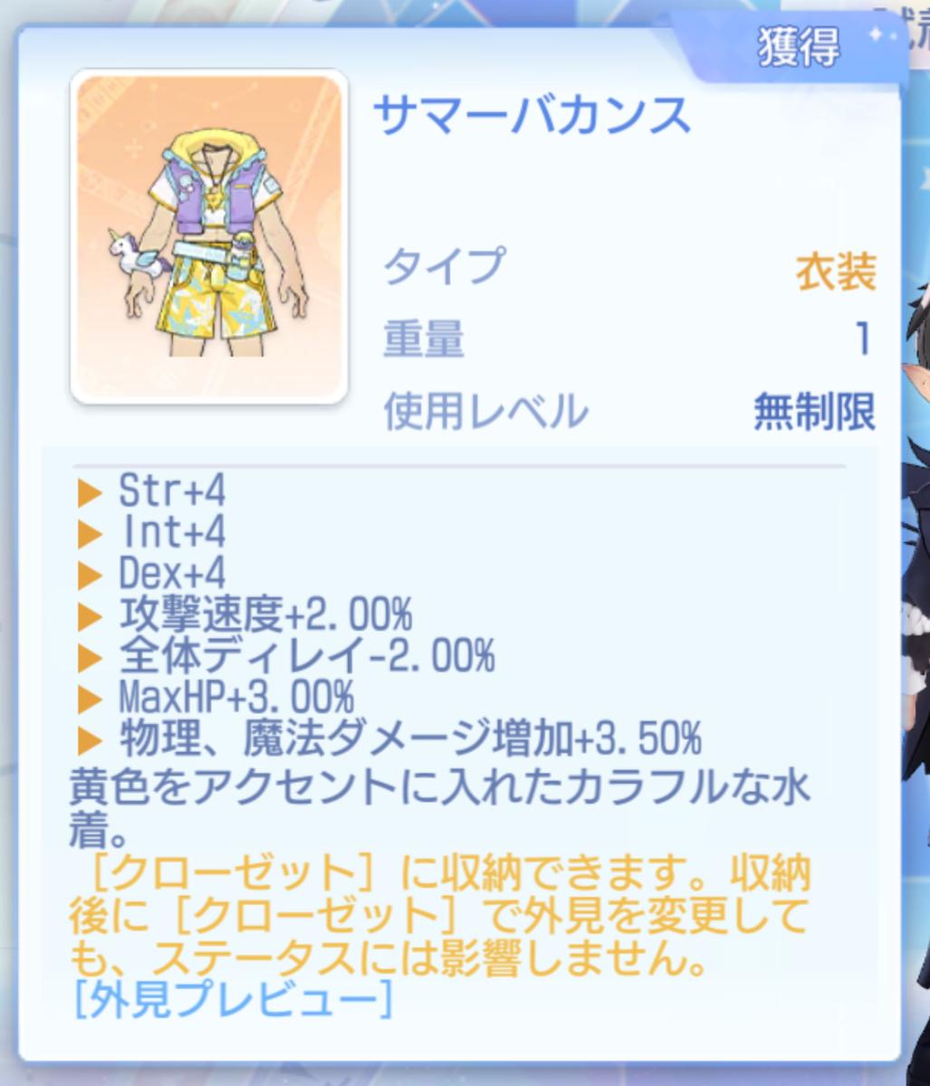 f:id:yamada_ragnarok:20210809121612p:plain