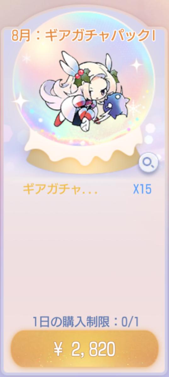 f:id:yamada_ragnarok:20210820074759p:plain