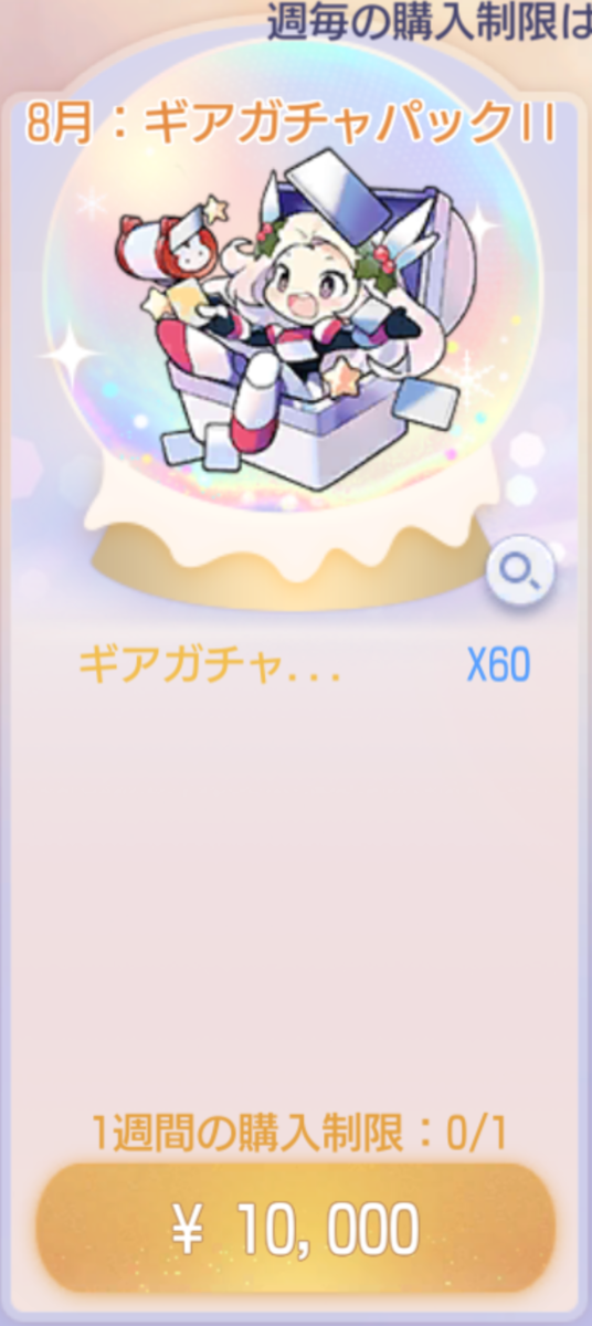 f:id:yamada_ragnarok:20210820074812p:plain