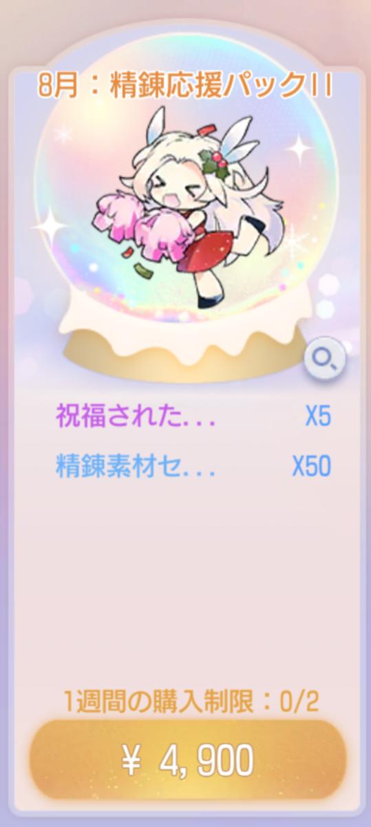 f:id:yamada_ragnarok:20210820083725p:plain