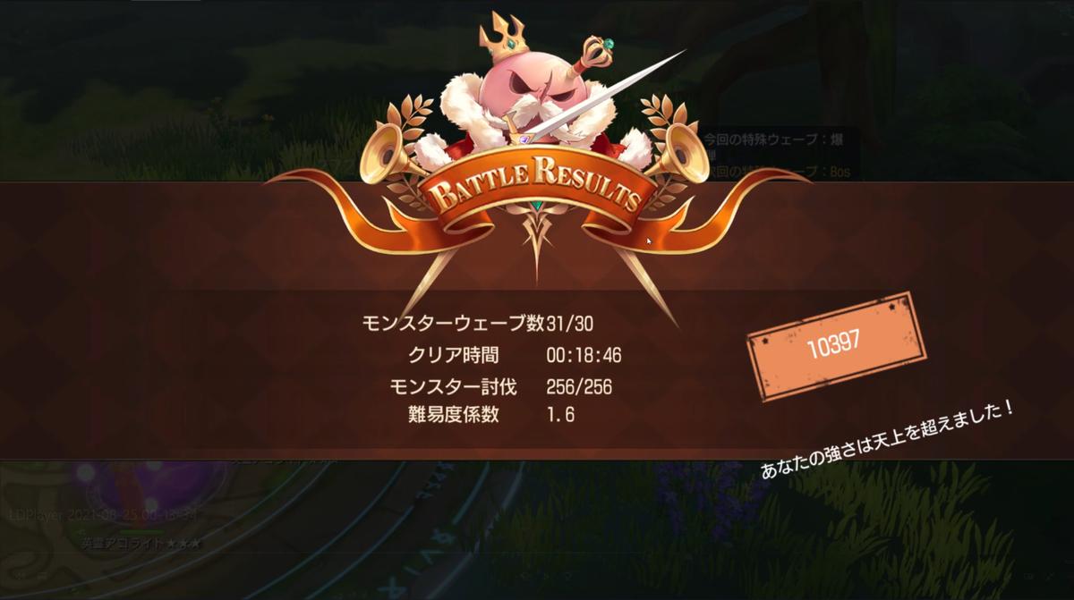 f:id:yamada_ragnarok:20210825004117p:plain
