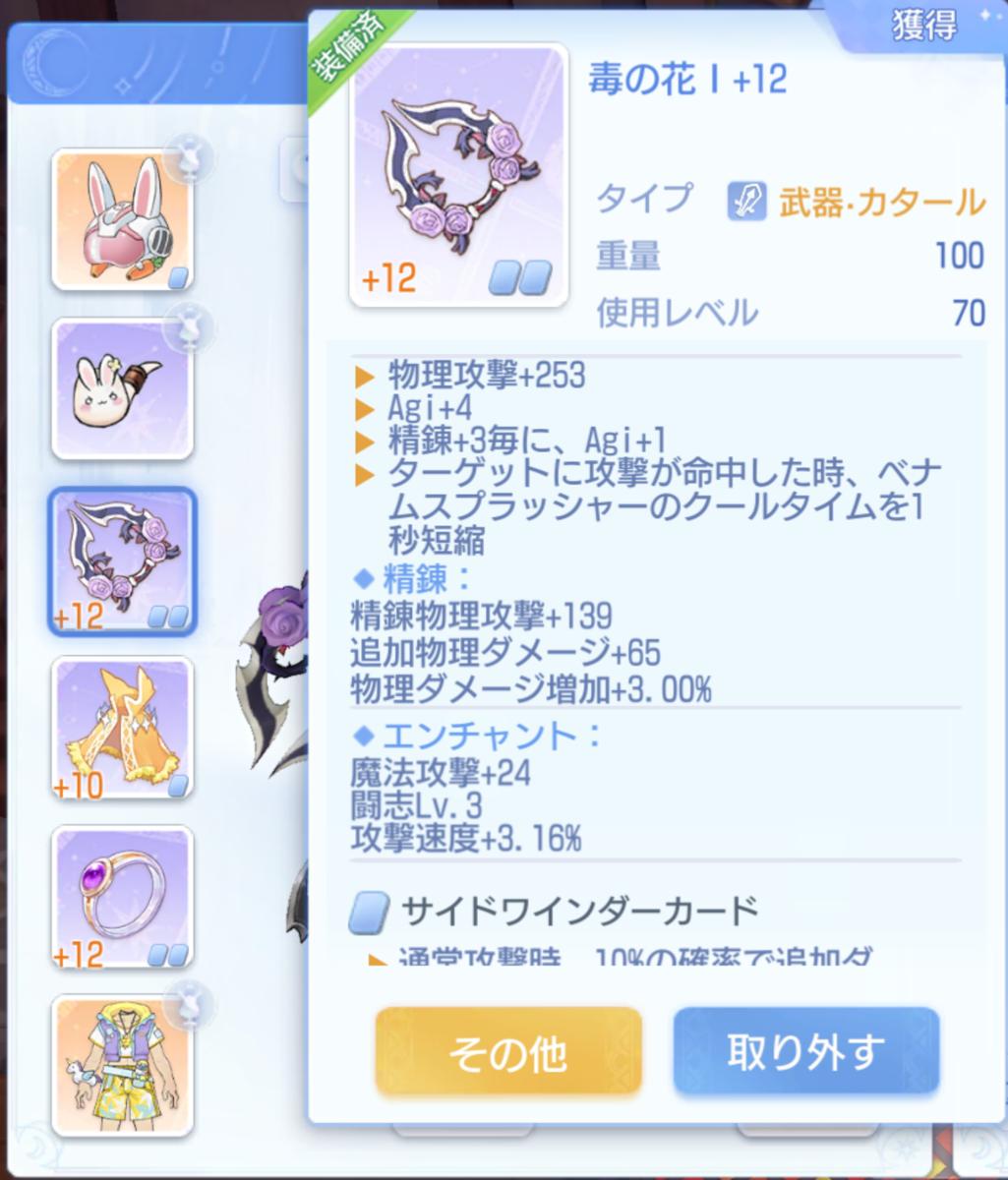 f:id:yamada_ragnarok:20210825110405p:plain