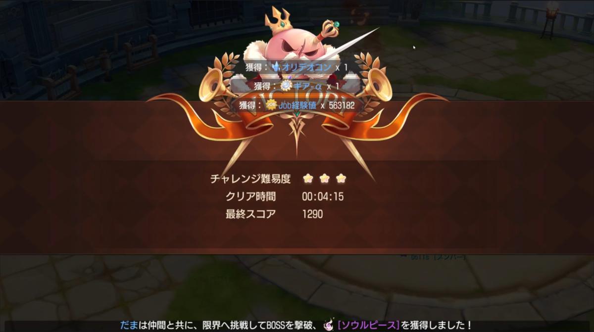 f:id:yamada_ragnarok:20210826030716p:plain
