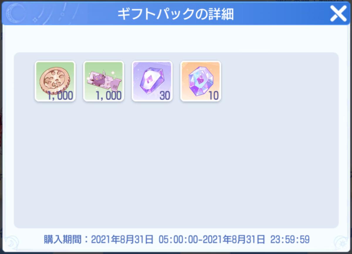f:id:yamada_ragnarok:20210831073218p:plain