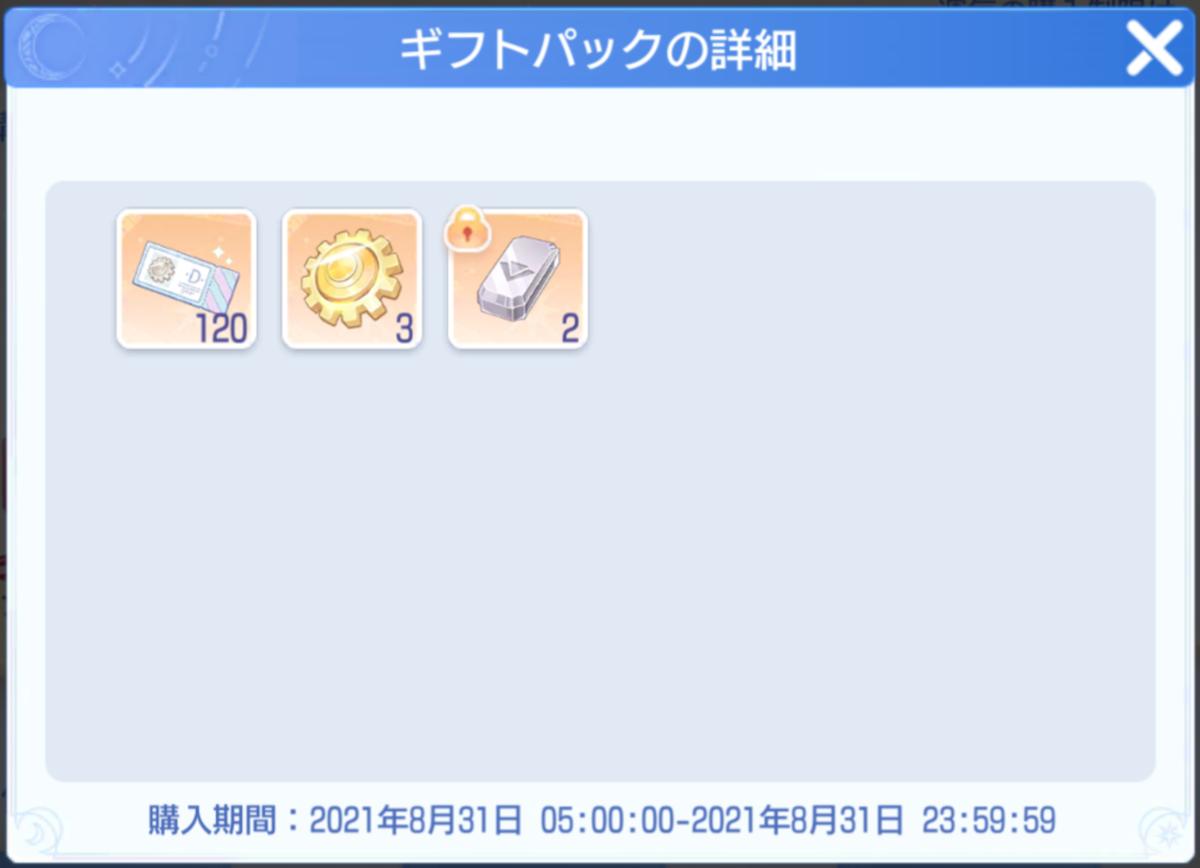f:id:yamada_ragnarok:20210831074416p:plain