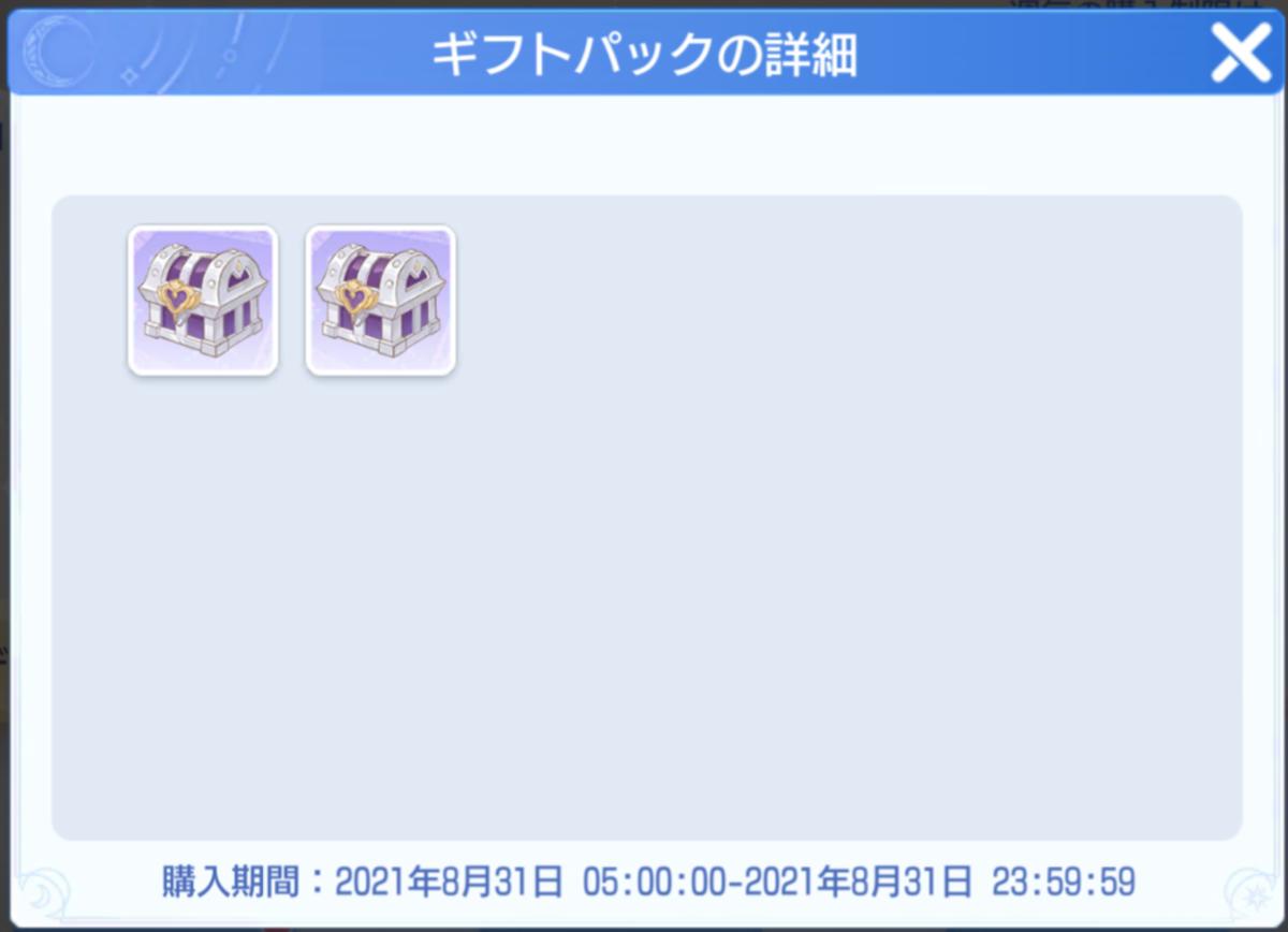 f:id:yamada_ragnarok:20210831075348p:plain