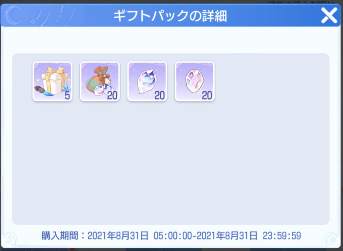 f:id:yamada_ragnarok:20210831075403p:plain