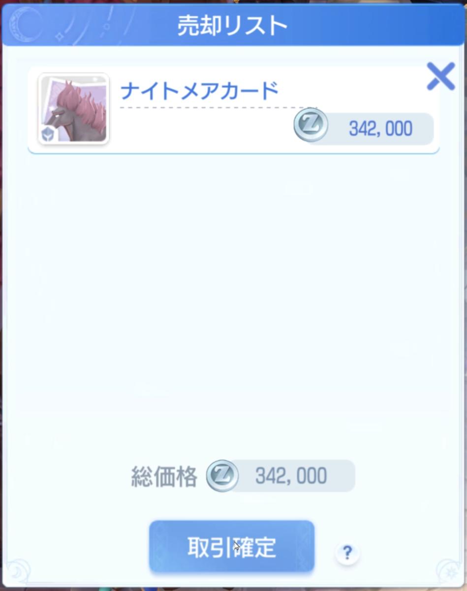 f:id:yamada_ragnarok:20210914235321p:plain