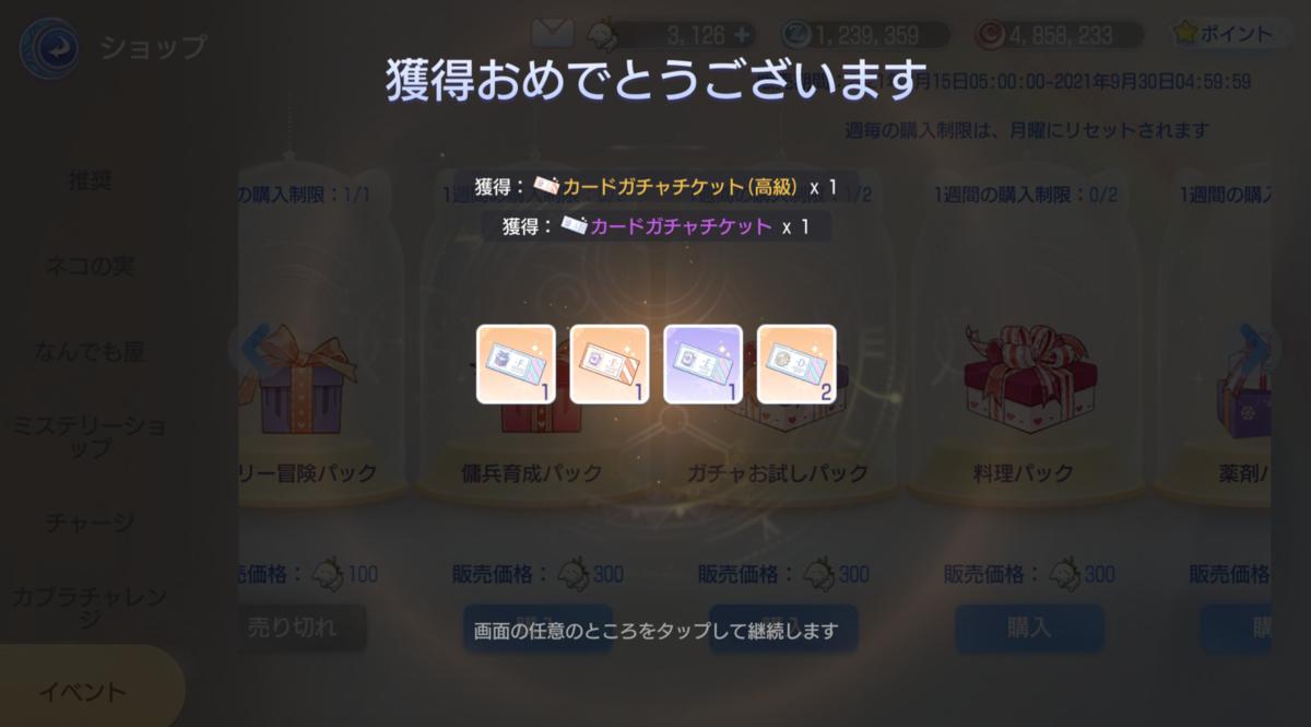 f:id:yamada_ragnarok:20210915133119p:plain