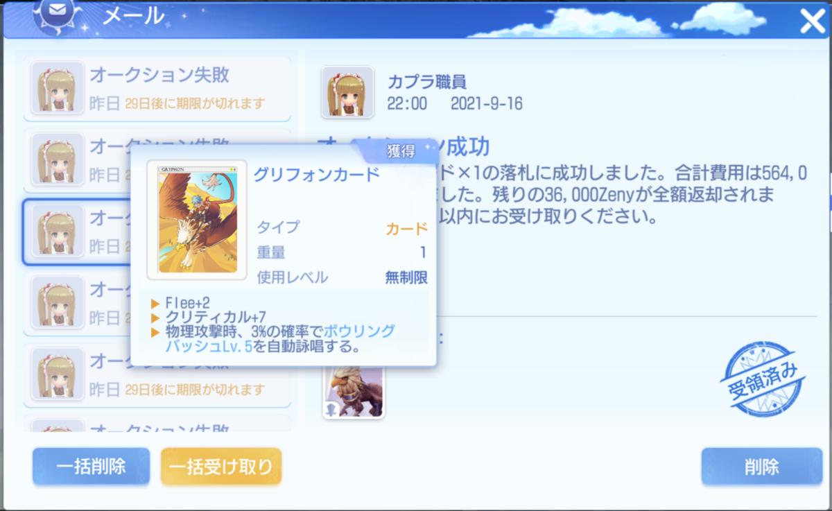 f:id:yamada_ragnarok:20210917004909p:plain