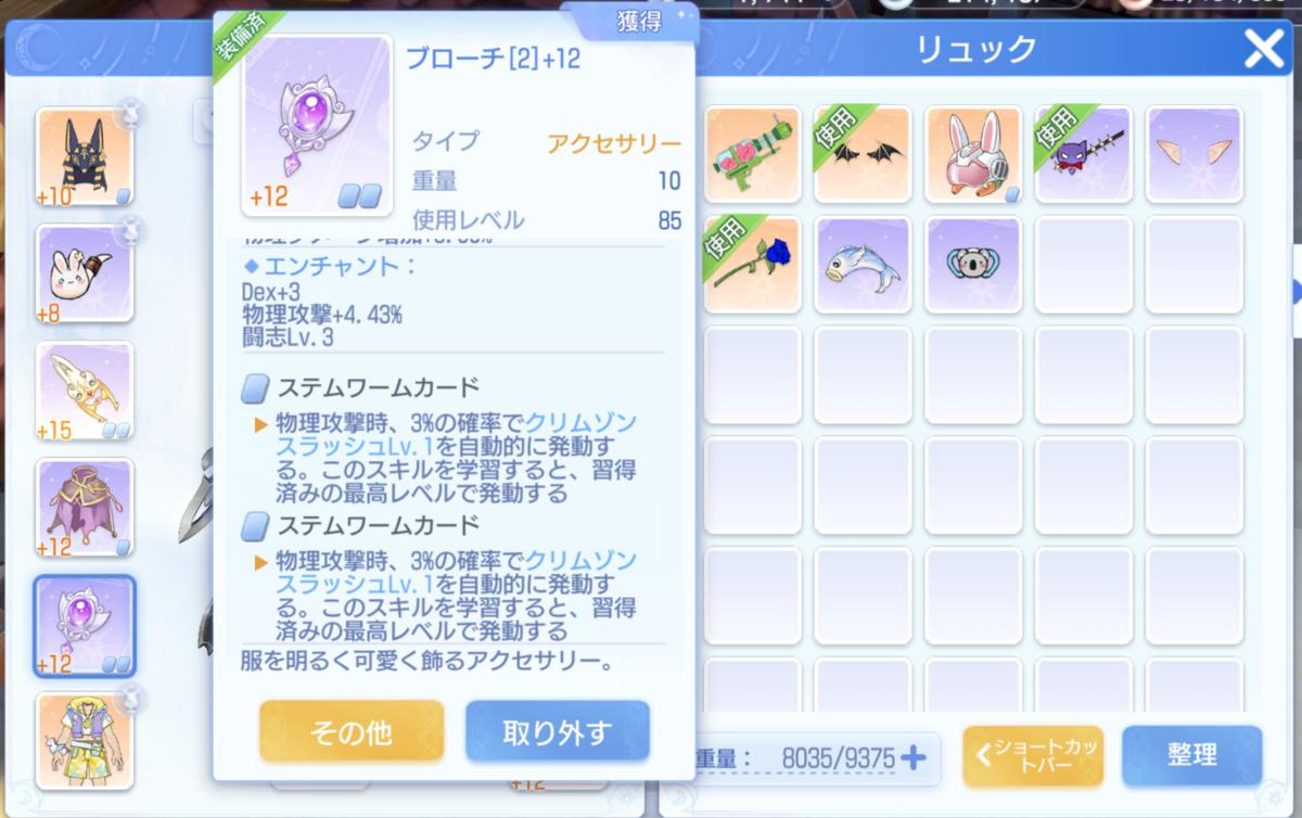 f:id:yamada_ragnarok:20210917150232p:plain