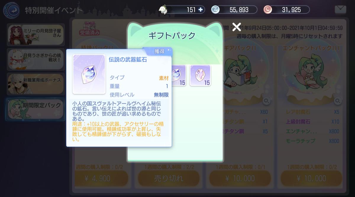f:id:yamada_ragnarok:20210924064842p:plain