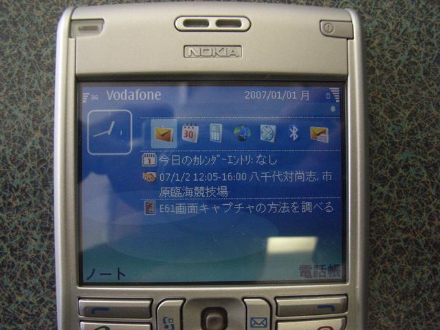 f:id:yamadaatmn:20070101123806j:image