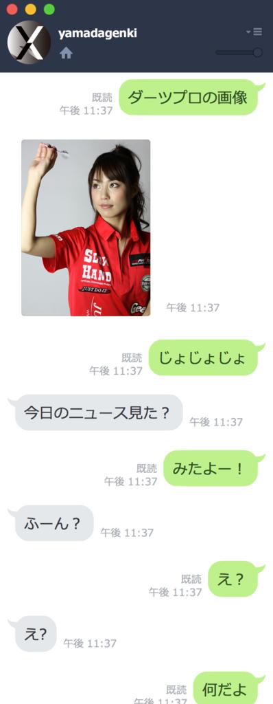 f:id:yamadagenki:20160623233833p:plain