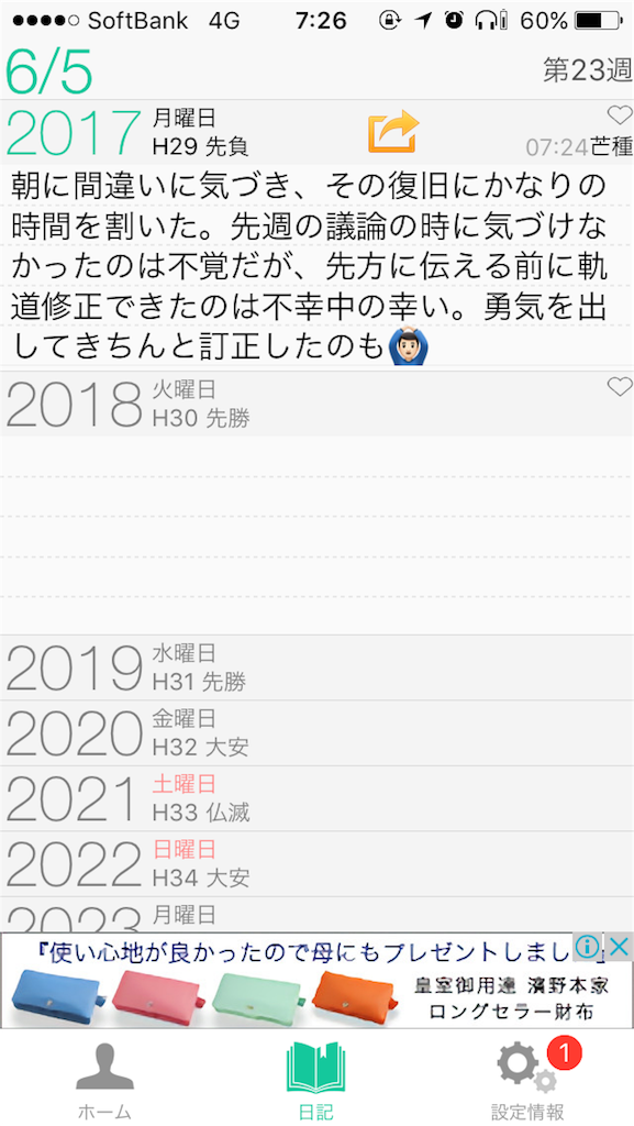 f:id:yamadakamei:20170606072645p:image