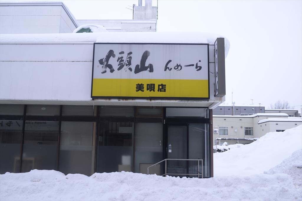 美唄 山頭火