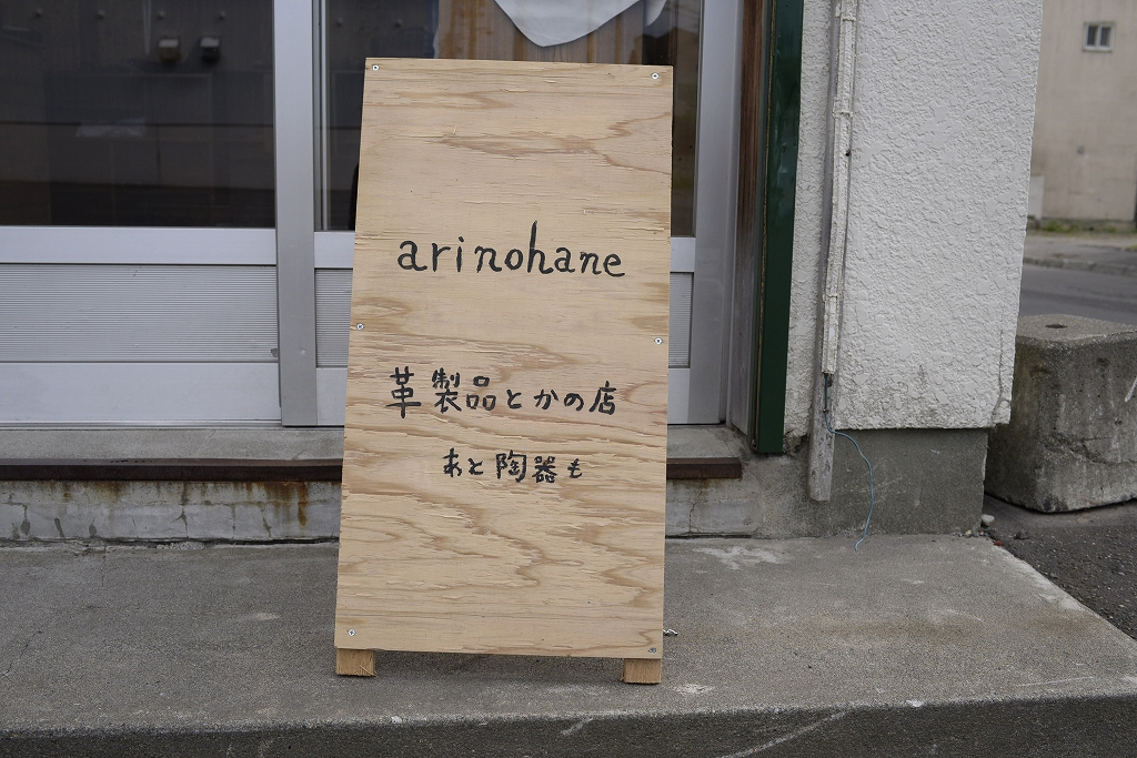 アリノハネの看板