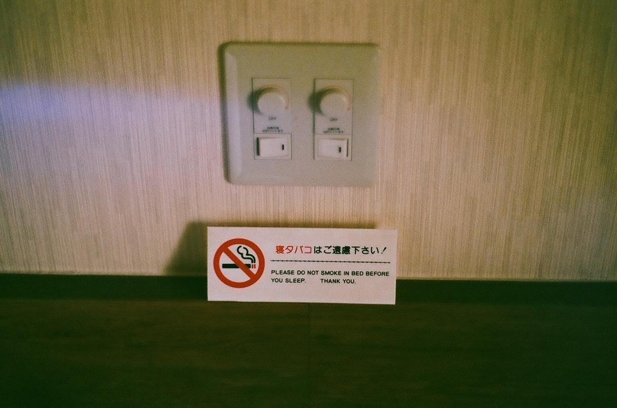 禁煙続いてる