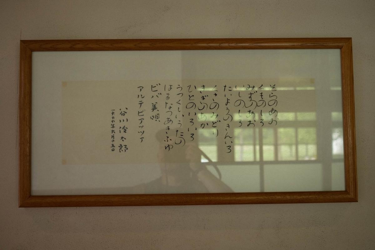谷川俊太郎 北海道美唄市 アルテピアッツァ