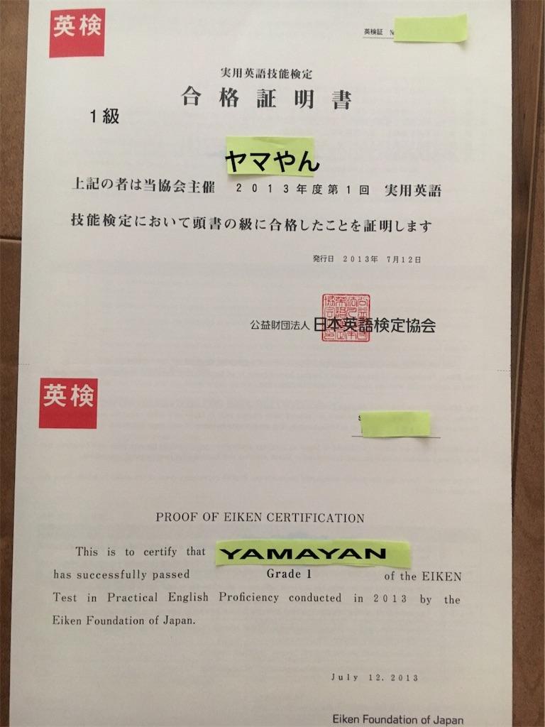 f:id:yamadake-waiwai:20170705220752j:image