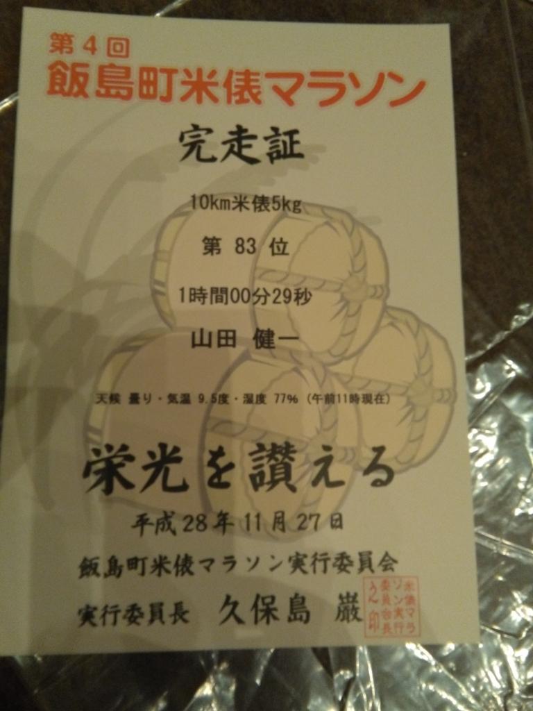 f:id:yamadaken1:20161128112051j:plain