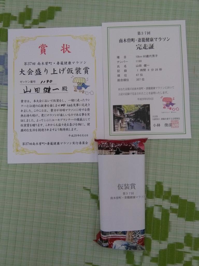 f:id:yamadaken1:20170604215805j:plain