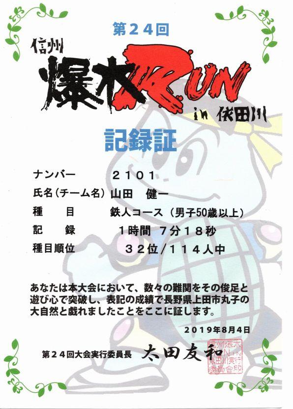 f:id:yamadaken1:20190805222622j:plain