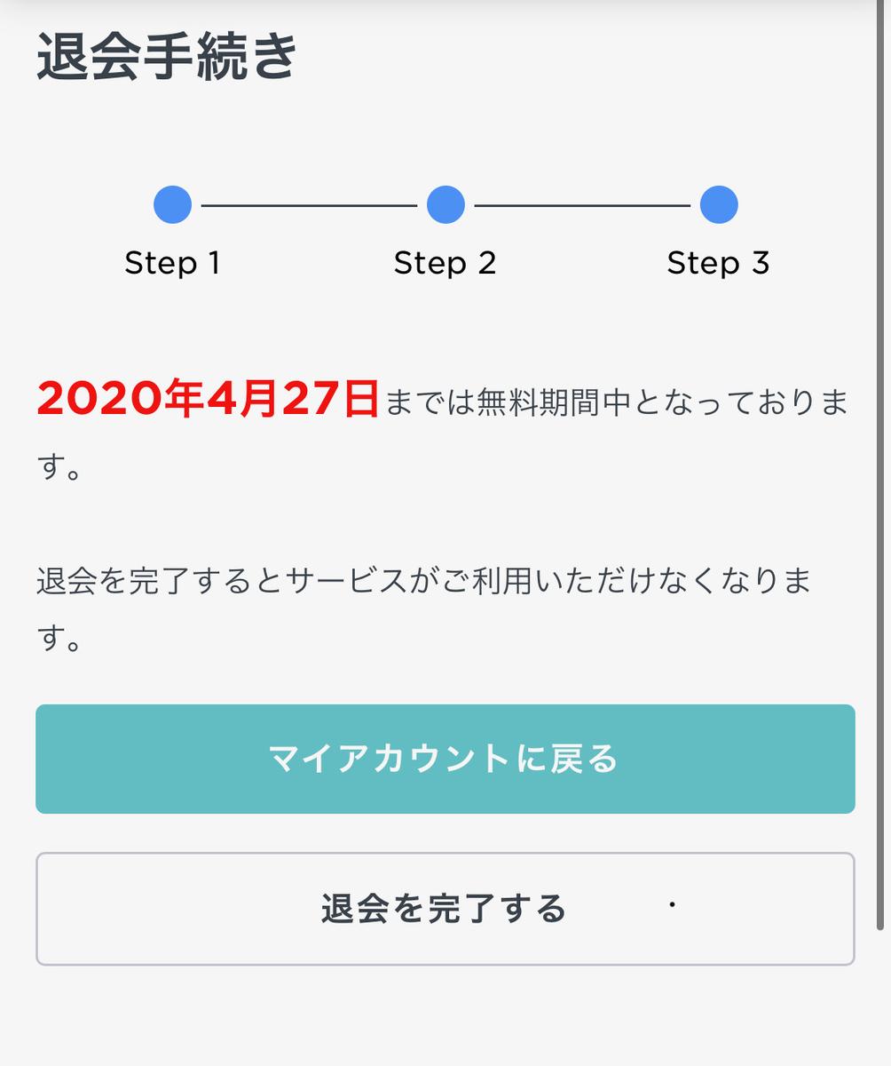 f:id:yamadaman0618:20200415121547j:plain