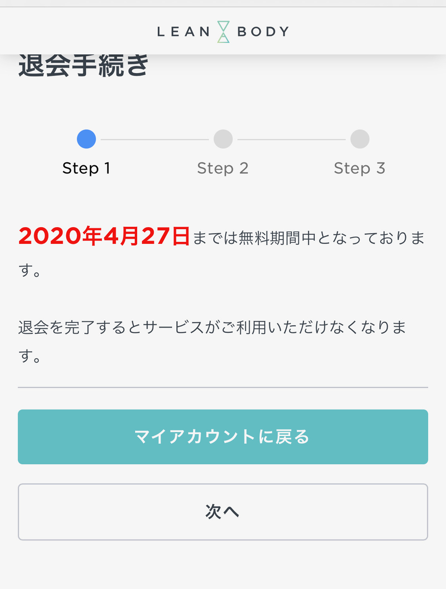 f:id:yamadaman0618:20200415121556j:plain