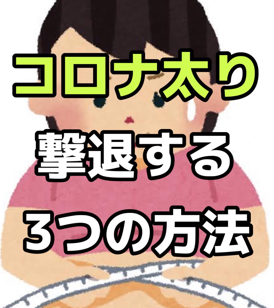 f:id:yamadaman0618:20200423165347j:plain