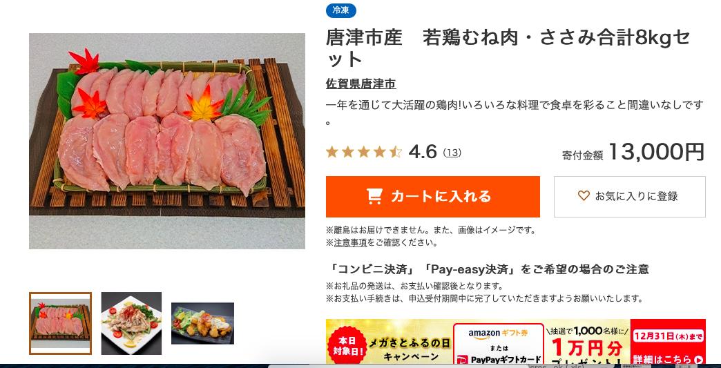 f:id:yamadaman0618:20201228155646p:plain