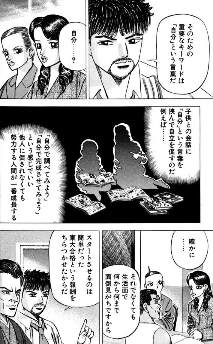 f:id:yamadaman0618:20210303195911j:plain