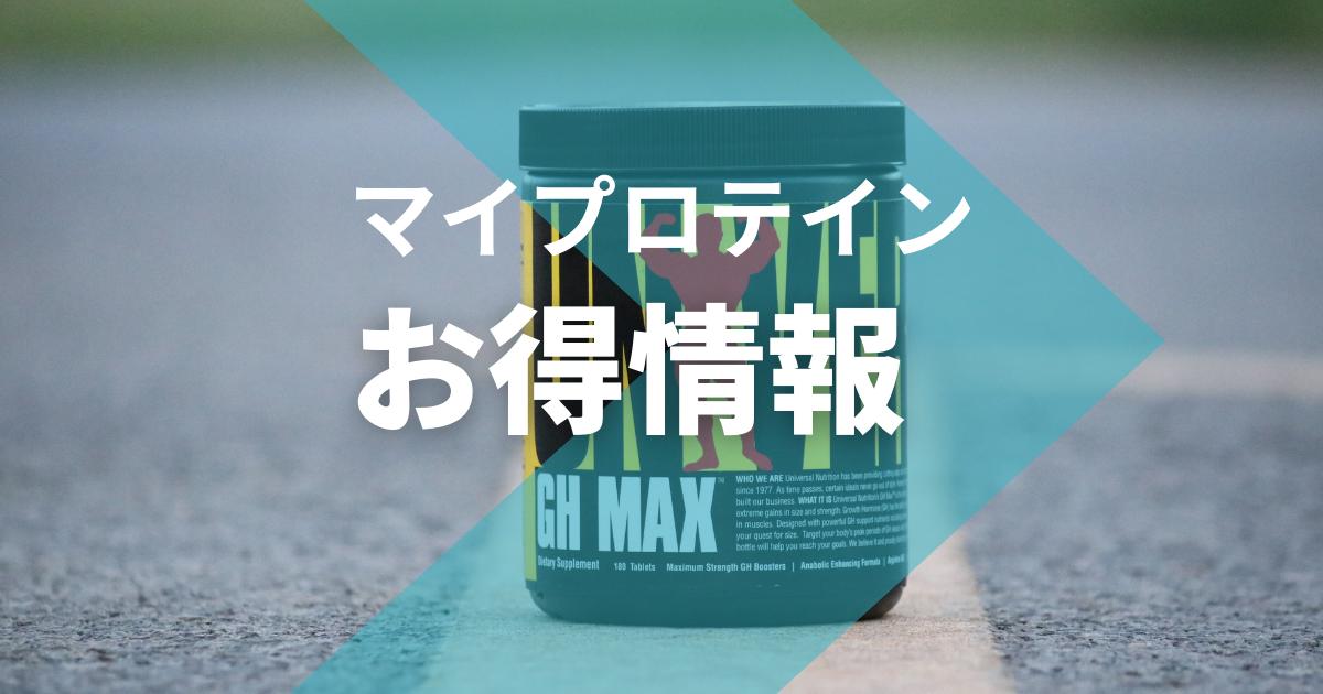 """""""マイプロテインお徳情報"""""""