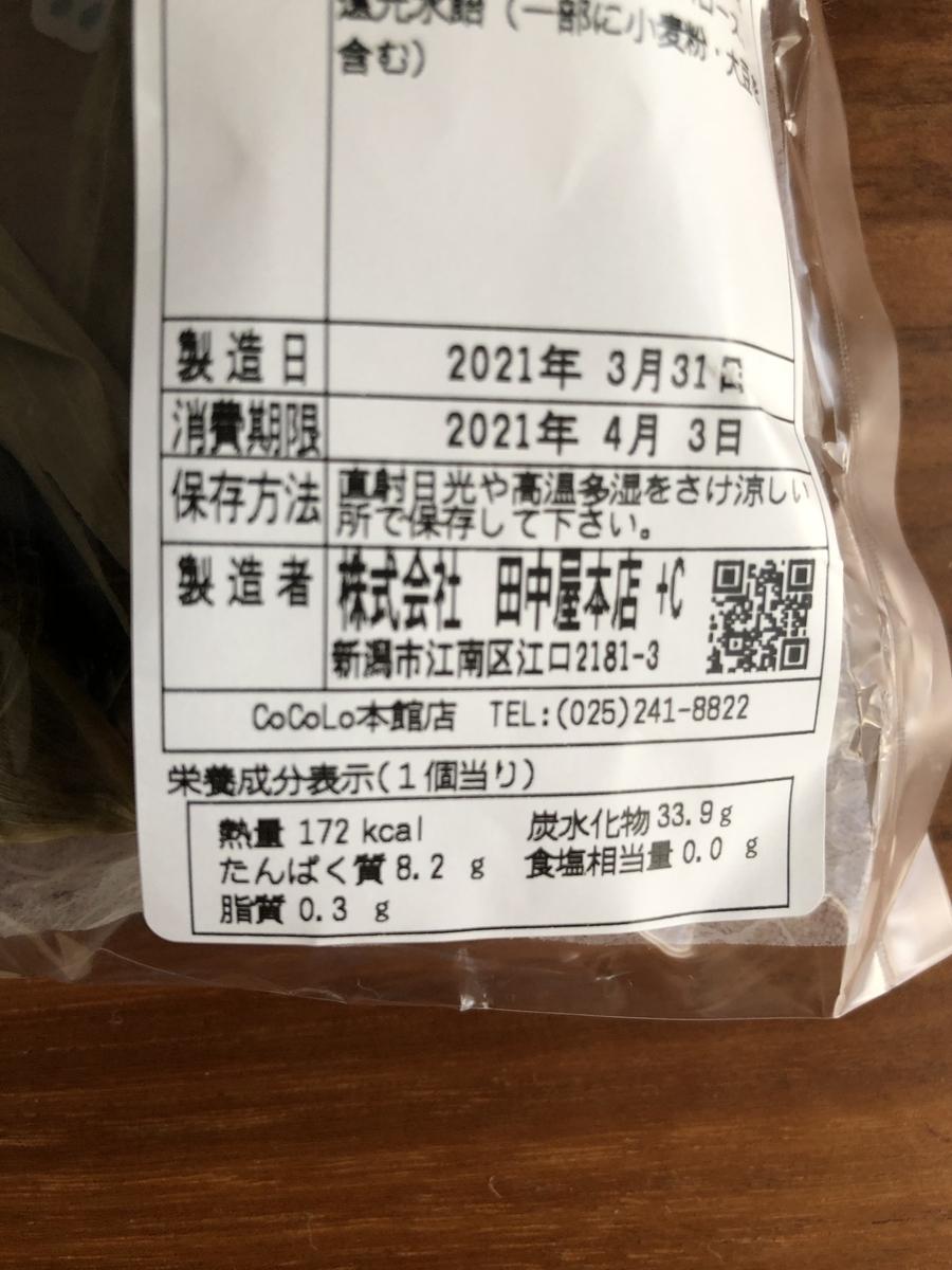 f:id:yamadaman0618:20210403182728j:plain