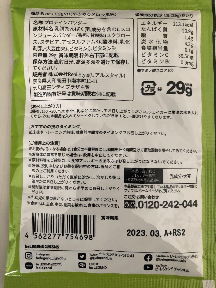 f:id:yamadaman0618:20210731150439j:plain