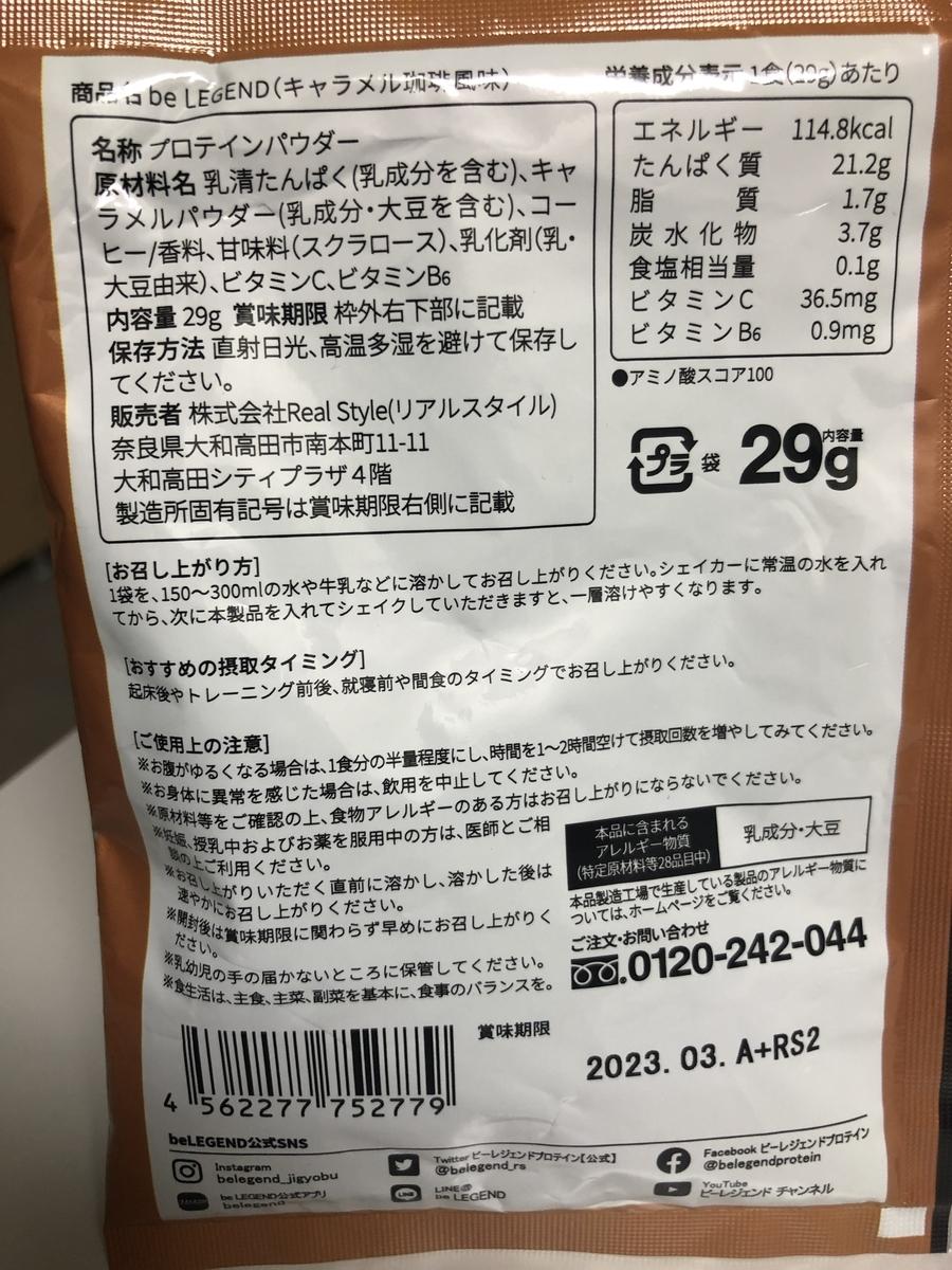 f:id:yamadaman0618:20210803204942j:plain