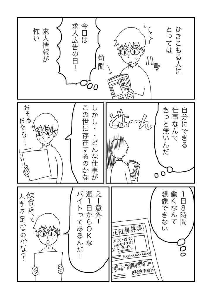 f:id:yamadasato1985:20180614125953p:plain
