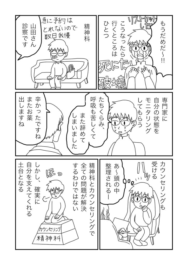 f:id:yamadasato1985:20180620072551p:plain