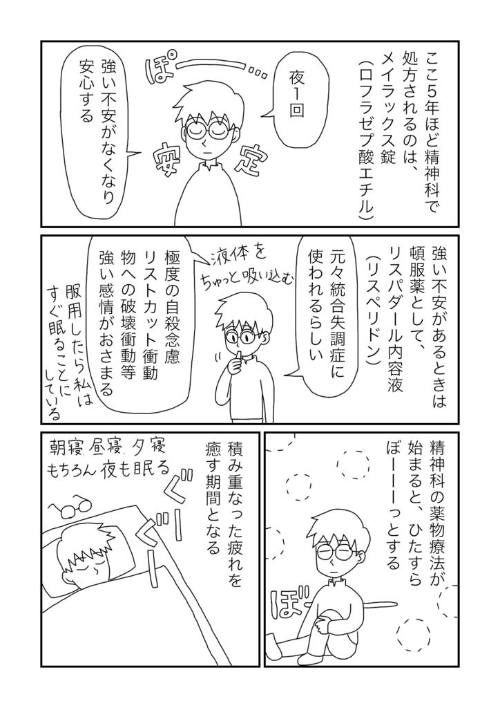 f:id:yamadasato1985:20180621063548p:plain