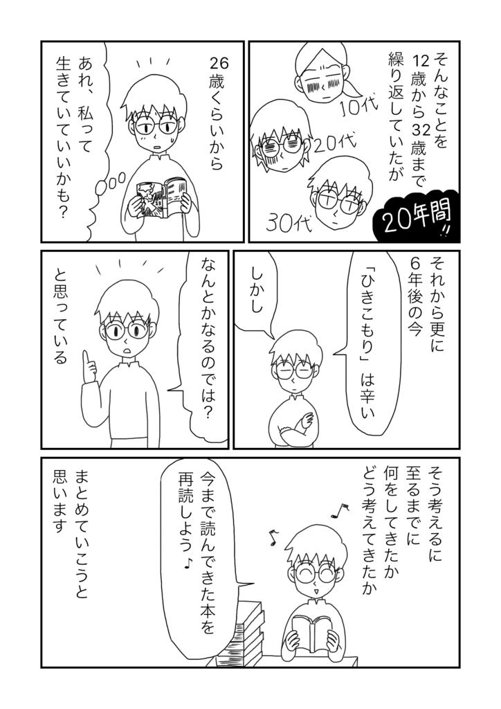 f:id:yamadasato1985:20180710075710p:plain