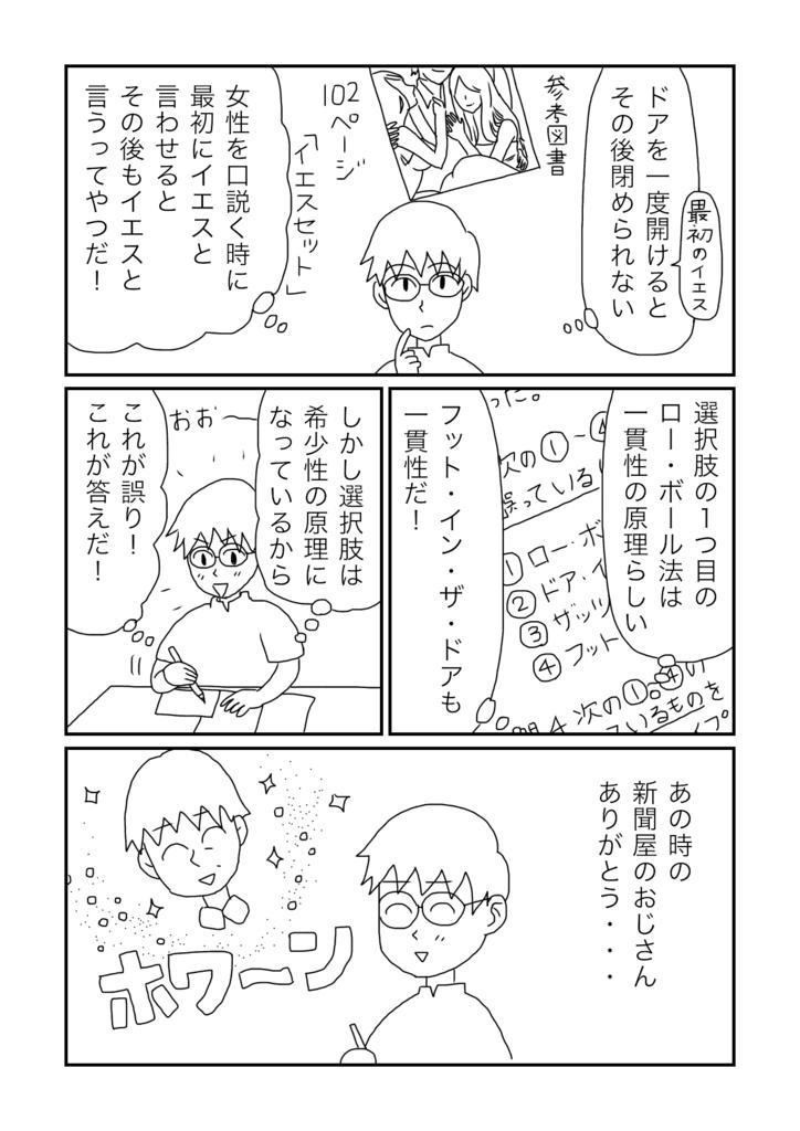 f:id:yamadasato1985:20180915095459p:plain