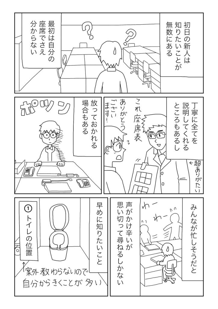 f:id:yamadasato1985:20181024033223p:plain