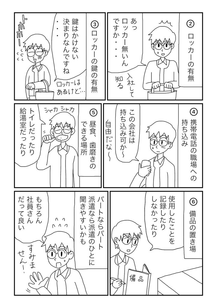 f:id:yamadasato1985:20181024033232p:plain