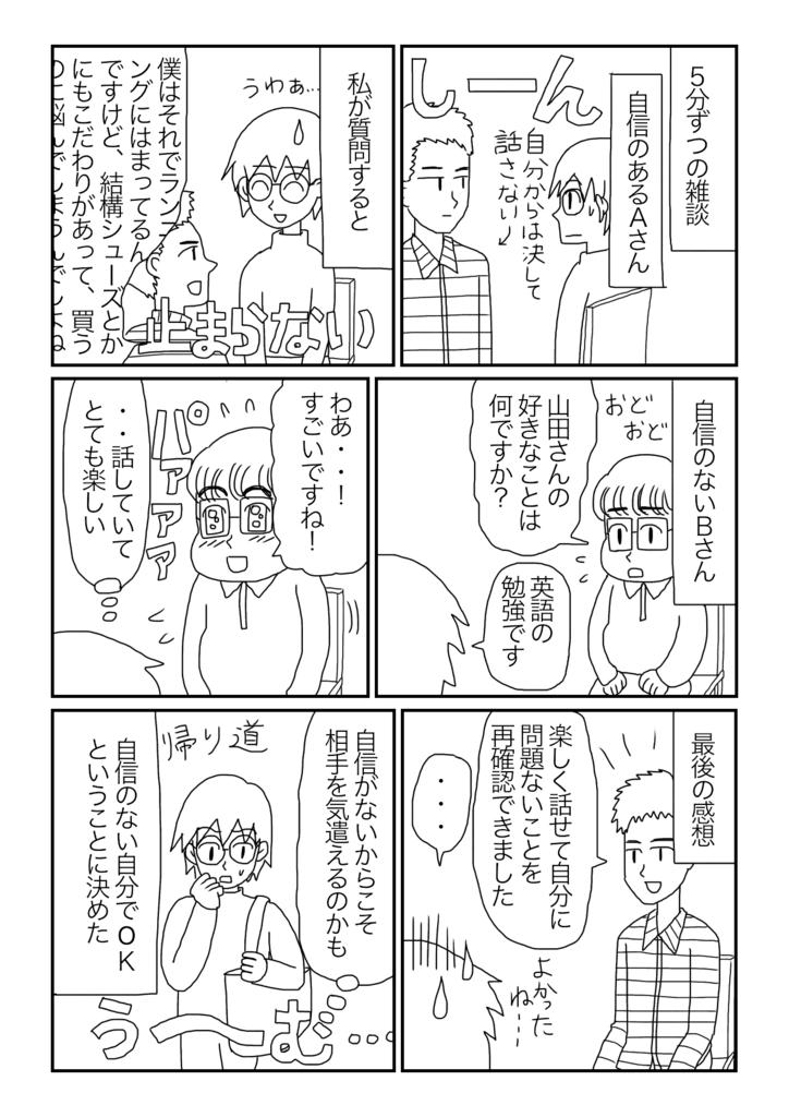 f:id:yamadasato1985:20181029064212p:plain
