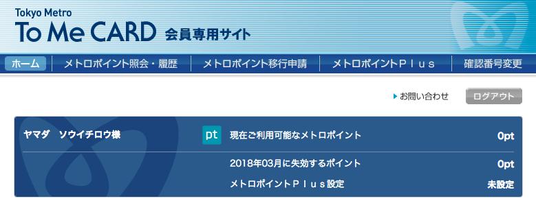 f:id:yamadasoichiro:20170716145800p:plain